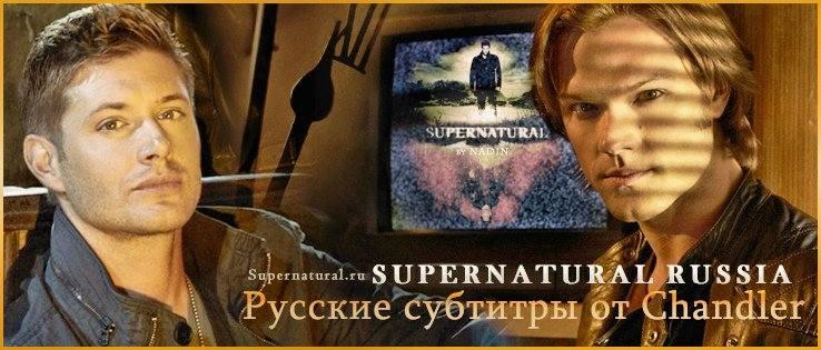Русские субтитры сериала Сверхъестественное
