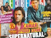 Журнал Все Звезды Сканы