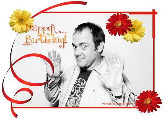 Поздравляем Марка Шеппарда с Днём рождения!