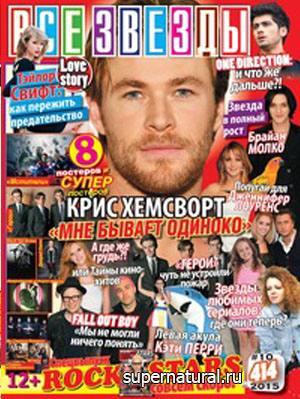 Все Звёзды 2015 о сериале Сверхъестественное