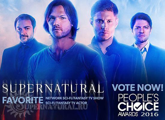 People Choice Awards 2016 Сверхъестественное