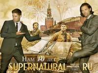 У Supernatural.ru Юбилей Нам 10 Лет