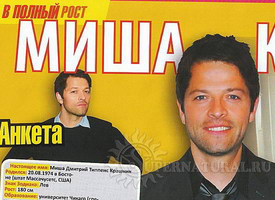 Миша Коллинз