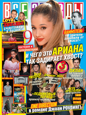 Журнал «Все Звёзды» в июле 2016 года
