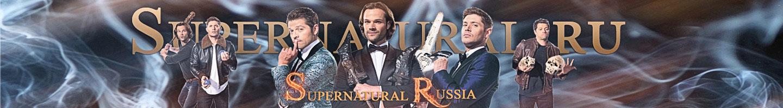 Сверхъестественное › Supernatural.ru › Cайт N1 в России